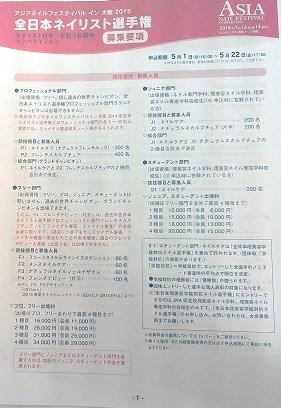 2015アジア要項.jpg